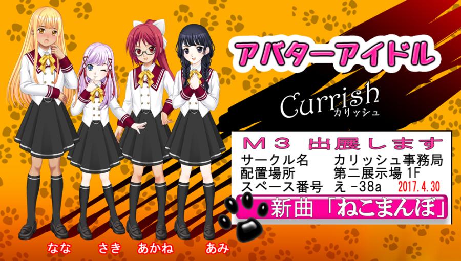 カリッシュM3宣伝S